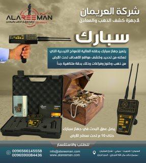 جهاز ( سبارك ) - افضل جهاز استشعاري للكشف والتنقيب عن الذهب والمعادن - ALAREEMAN