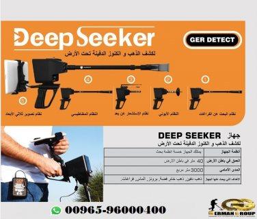 اجهزة التنقيب عن المعادن الثمينة والكنوز فى اليمن السعيد   جهاز ديب سيكر
