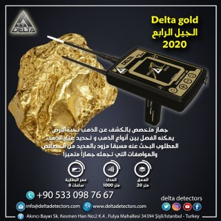 كاشفات الذهب والمعادن الثمينة