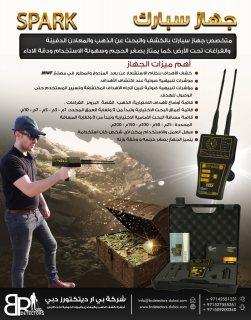 ارخص جهاز كشف الذهب في اليمن