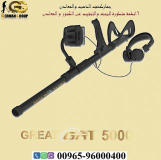 اجهزة التنقيب عن المعادن والكنوز جهاز جريت 5000 | فى اليمن