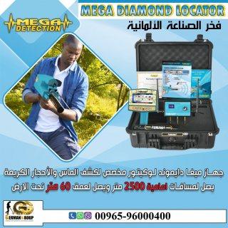 للتنقيب عن الاحجار الكريمة والماس فى اليمن مع جهاز ميغا دايموند