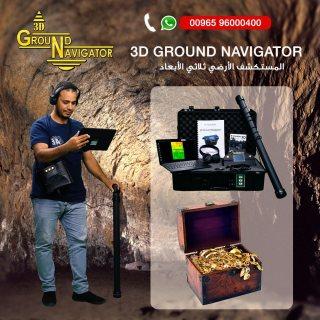 المستكشف الارضى جراوند نافيجيتور فى اليمن لاكتشاف الكنوز