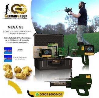 لاكتشاف الذهب والمعادن مع جهاز ميغا جي3 فى اليمن