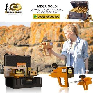 مكتشف الذهب الطبيعى فى اليمن | جهاز ميغا جولد | المانى