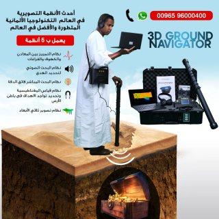 البحث عن الذهب والمعادن مع المستكشف جهاز جراوند نافيجيتور فى اليمن