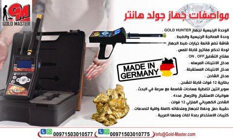 جهاز كشف الذهب والمعادن | جولد هانتر | باليمن