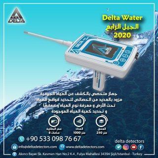 احدث اجهزة كشف المياه الجوفية