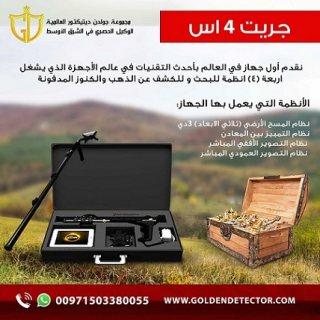 جريتكينج4 اس-افضل جهاز لكشف الذهب والمعادن 2020