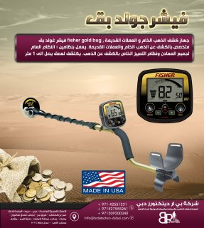 ارخص جهاز كشف الذهب Fisher Gold Bug - فيشر جولد بق