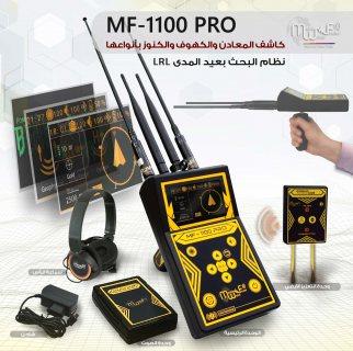 اجهزة كشف الذهب في اليمن MF 1100 PRO كاشف الذهب 2020