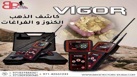 احدث اجهزة التنقيب عن الذهب والمعادن - Vigor فيغور