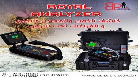 اجهزة كشف الذهب في اليمن  - رويال انالايزر برو التصويري