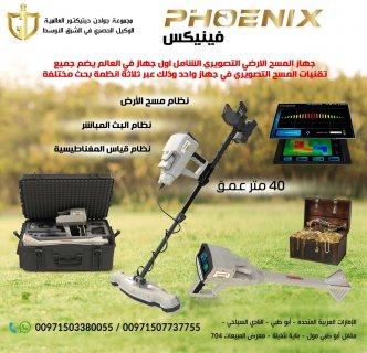 جهاز فينيكس Phoenixالباحثين عن الآثار والكنوز الذهبية