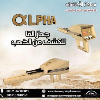 جهاز البحث الاول في اليمن لكشف الذهب و الكنوز _ الفا