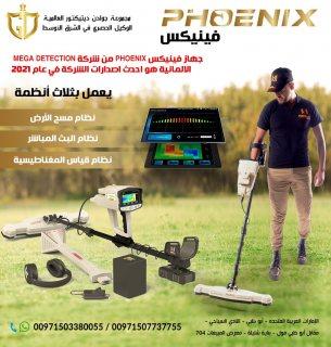 فينيكس Phoenix جهاز كشف الذهب التصويري ثلاثي الابعاد