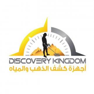 شركة مملكة الاكتشاف لبيع اجهزة البحث عن الكنوز و الذهب