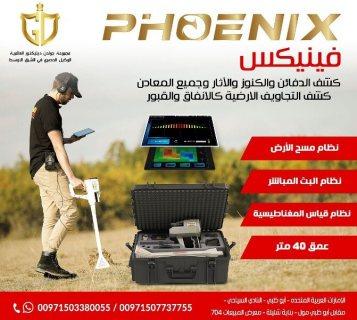 فينيكس | Phoenix جهاز كشف الذهب والمعادن التصويري