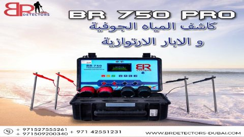 بي ار 750 بروفيشنال / جهاز كشف المياه الجوفية لعمق 1000 متر
