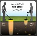 جهاز Gold Sense لكشف عروق الذهب الخام وشذرات الذهب