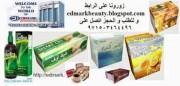 حقيبة ادمارك للتخسيس الان في اليمن 971503464496