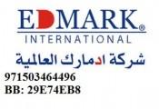 الان اطلب منتجات ادمارك 971503464496