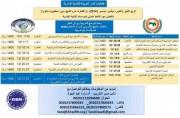فاعليات الدار العربية للتنمية الإدارية الربع الاخير لعام  2014