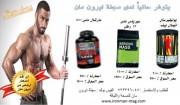 مكملات غذائية في اليمن من مجلة ايرون مان