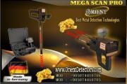 جهاز البحث عن الذهب ( ميجا سكان برو )