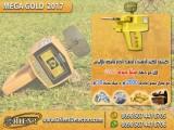 جهاز كشف الذهب والمعادن ميغا جولد 2017