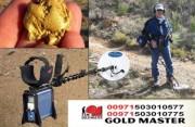 جهاز كشف الذهب الخام وعروق الذهب وشذرات الذهب جهاز جي بي اكس 4500  GPX 4500