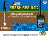 جهاز كشف المياه الجوفيه والآبار FRESH RESULT 2018