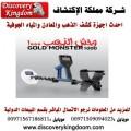 جهاز كشف الذهب للبيع في اليمن