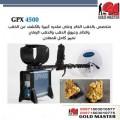جهاز كشف الذهب GPX 4500    والشحن مجانى 00971503010577