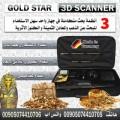جهاز كشف الذهب والمعادن جولد ستار 3D سكانر - سعر مميز - شحن مجاني