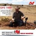 اجهزة كشف الذهب 2018    جهاز  GPZ 7000