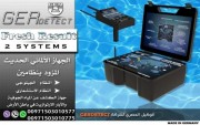 كاشف المياه فى اليمن  جهاز فريش ريزلت FRESH RESULT
