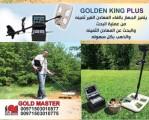 جهاز كشف الذهب فى اليمن 2018 | GOLDEN KING PLUS
