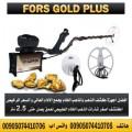 جهاز كشف الذهب والمعادن فورس جولد بلس  - افضل سعر و شحن مجاني - جديد 2018