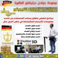 جهاز كشف الذهب في  اليمن 2018 | جهاز المستكشف الأرضي جراوند نافجيتور