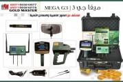 اجهزة كشف الذهب فى اليمن 2018  | جهاز  ميجا جى 3