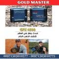 جهاز التنقيب عن المعادن والذهب الخام جي بي اكس 4500 | GPX 4500