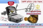 جهاز كشف الذهب والمعادن انفينيو Nokta Invenio