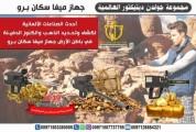 جهاز كشف الذهب في باطن الارض - ميجا سكان برو