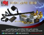 جهاز كشف الذهب فى اليمن | جريت 5000 - GREAT 5000