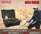 GOLD RADAR ابتكار اجهزة كشف الذهب والمعادن الثمينة