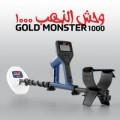 وحش الذهب 1000 /Gold Monster 1000  أنسب اجهزة كشف الذهب الخام