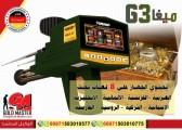 كاشف الكنوز فى اليمن   جهاز ميغا جي 3 الألماني