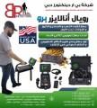 جهاز كشف الكنوز والدفائن التصويري في اليمن