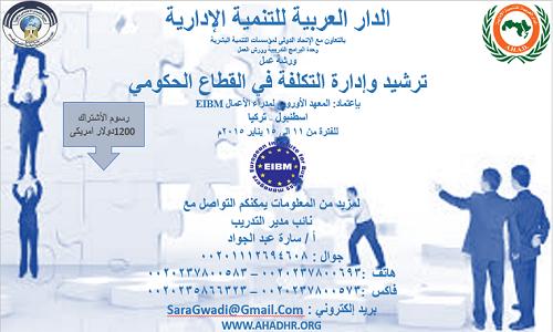 برنامج تدريبيى إعداد مسئولي التدريب والتطوير الإداري / ورشة عمل